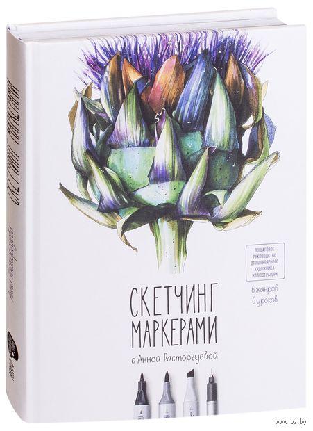 Скетчинг маркерами с Анной Расторгуевой. 6 жанров - 6 уроков — фото, картинка