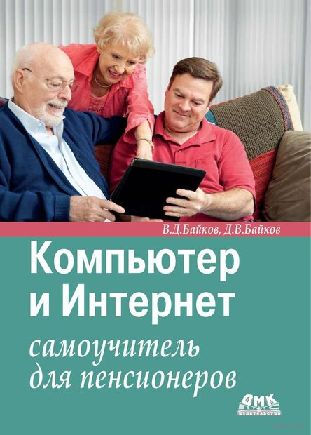 Компьютер и Интернет. Самоучитель для пенсионеров — фото, картинка