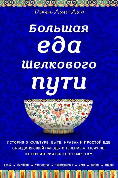 Большая еда Шелкового пути — фото, картинка