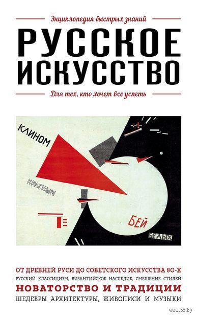 Русское искусство. Для тех, кто хочет все успеть — фото, картинка