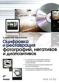 Оцифровка и реставрация фотографий, негативов и диапозитивов. А. Хайн, Т. Ширмер