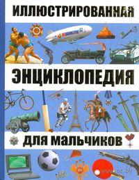 Иллюстрированная энциклопедия для мальчиков. Николай Белов