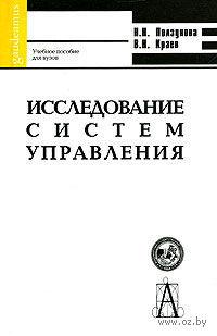 Исследование систем управления. Наталья Ползунова, Владимир Краев