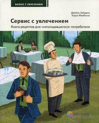 """Сервис с увлечением. Книга рецептов для """"изголодавшегося"""" потребителя. Джеймс Хейдема, Кэрол МакКензи"""