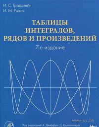 Таблицы интегралов, рядов и произведений. Израиль Градштейн, Иосиф Рыжик