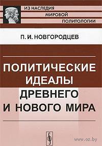Политические идеалы Древнего и Нового мира. Павел Новгородцев