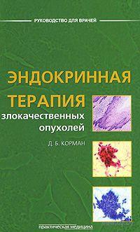 Эндокринная терапия злокачественных опухолей. Дэвид Корман