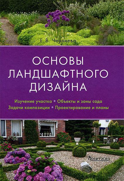 Основы ландшафтного дизайна. Екатерина Черняева
