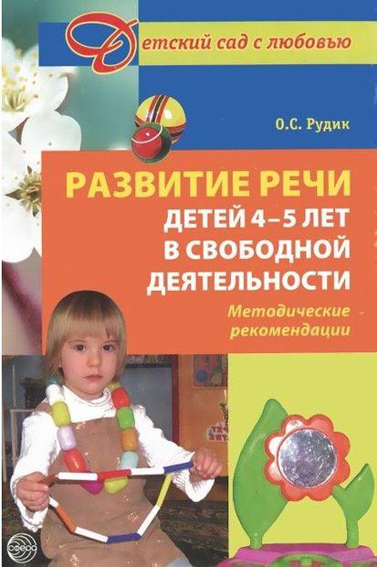 Развитие речи детей 4-5 лет в свободной деятельности. Ольга Рудик