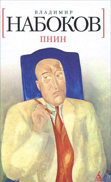 Пнин. Владимир Набоков