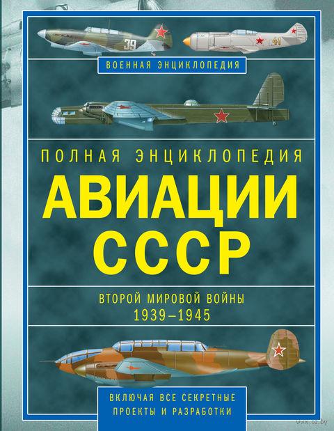 Полная энциклопедия авиации СССР Второй мировой 1939-1945. Включая все секретные проекты и разработки. Виктор Юденок