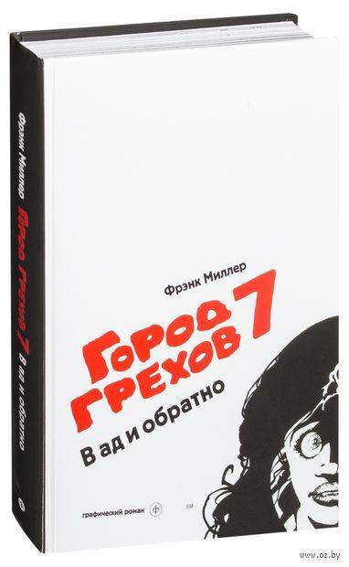 Город Грехов 7. В ад и обратно (18+). Фрэнк Миллер