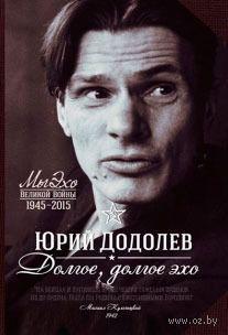 Долгое, долгое эхо. Юрий Додолев