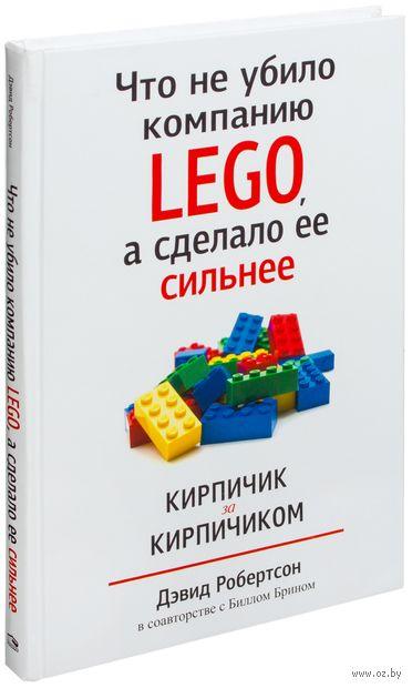 Что не убило компанию LEGO, а сделало ее сильнее. Дэвид Робертсон, Билл Брин