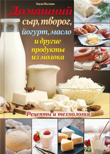 Домашний сыр, творог, йогурт, масло и другие продукты из молока. Эшли Инглиш