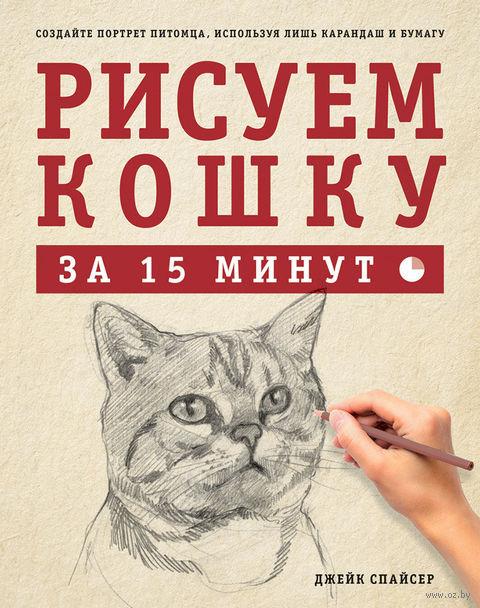 Рисуем кошку за 15 минут. Джейк Спайсер