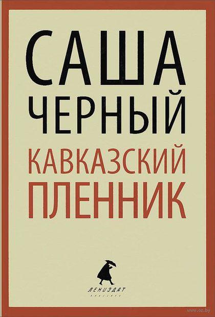 Кавказский пленник. Саша Черный