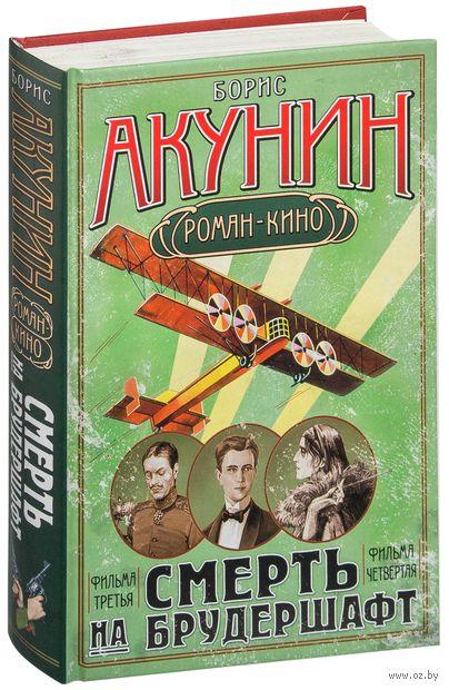 Смерть на брудершафт. Летающий слон (фильма третья); Дети луны (фильма четвертая). Борис Акунин