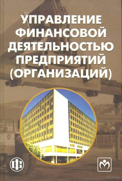 Управление финансовой деятельностью предприятий (организаций). Владимир Бережной
