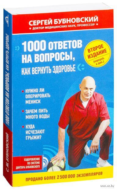 1000 ответов на вопросы, как вернуть здоровье. Сергей Бубновский