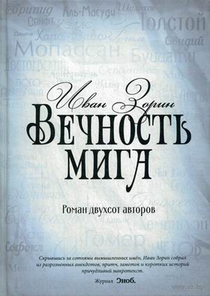 Вечность мига. Роман двухсот авторов. Иван Зорин