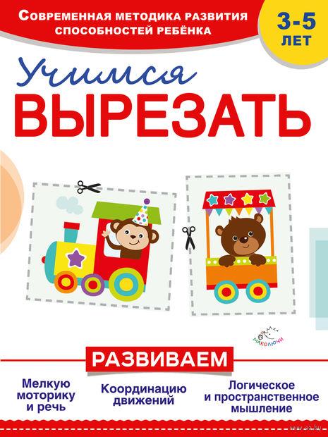 Учимся вырезать. И. Пылаева, Софья Буланова