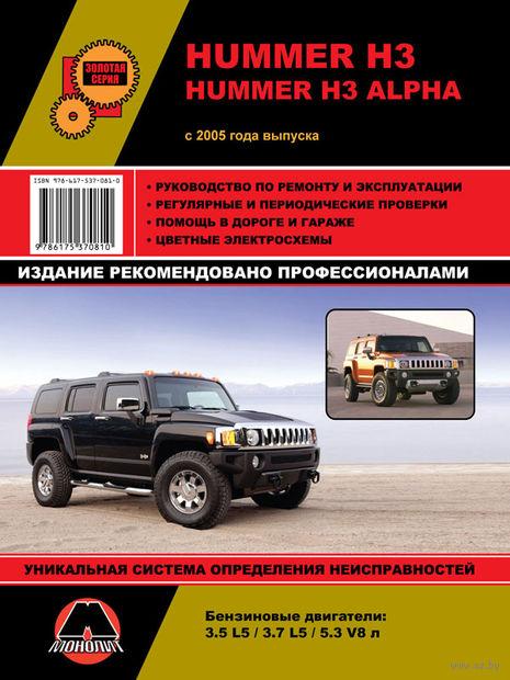 Hummer H3 / Hummer H3 Alpha c 2005 г. Руководство по ремонту и эксплуатации