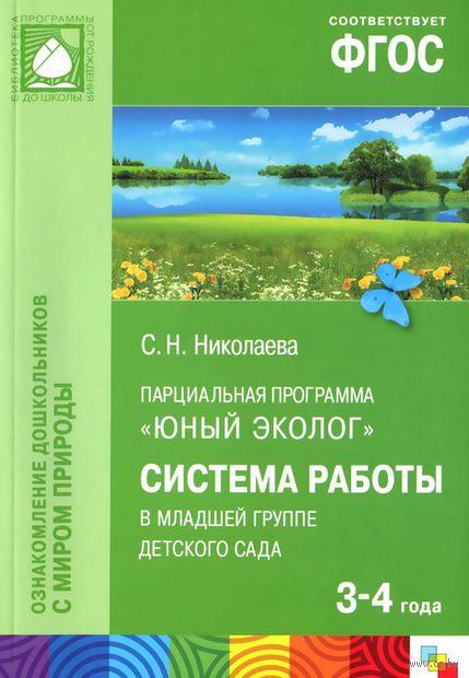 Юный эколог. Для работы с детьми 3-4 года. Светлана Николаева