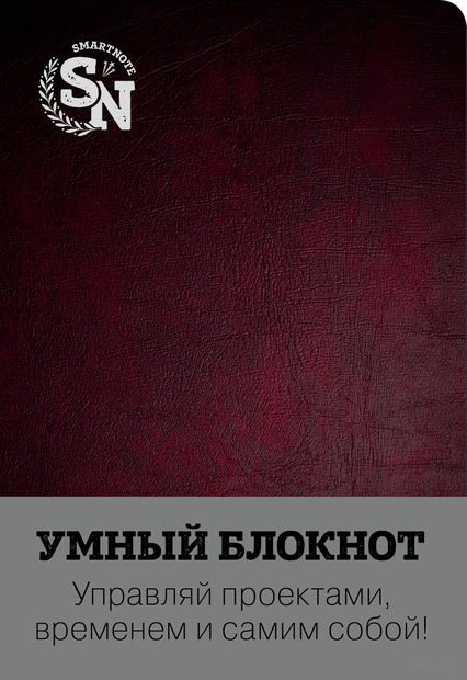 "Блокнот ""Smartnote (бордовый)"" (А5) — фото, картинка"