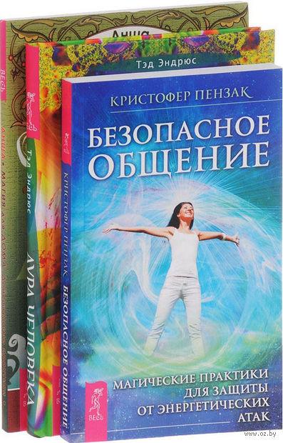 Аура человека. Магия для дома. Безопасное общение (комплект из 3-х книг) — фото, картинка