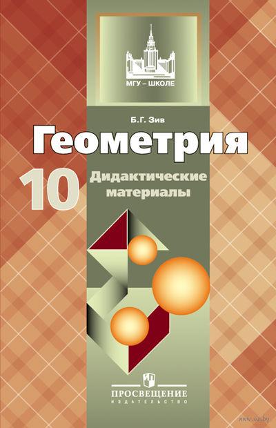Геометрия. 10 класс. Дидактические материалы — фото, картинка
