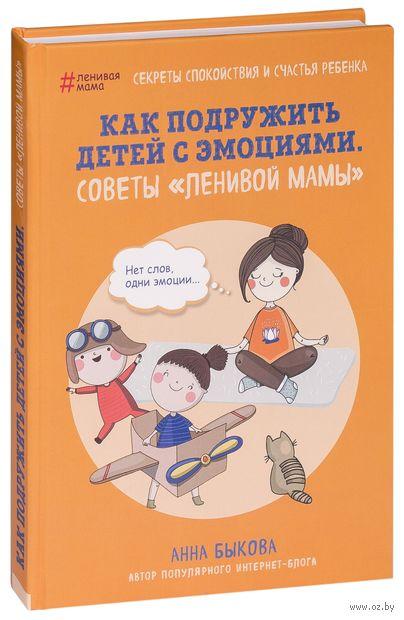 """Как подружить детей с эмоциями. Советы """"ленивой мамы"""" — фото, картинка"""