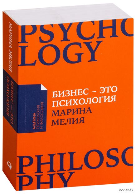 Бизнес - это психология (м) — фото, картинка