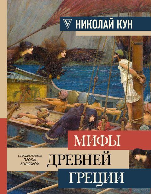 Мифы Древней Греции — фото, картинка