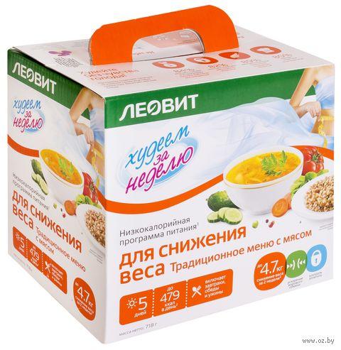 """Набор сбалансированного питания на неделю для снижения веса """"Традиционное меню"""" (718 г) — фото, картинка"""