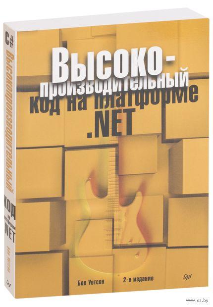 Высокопроизводительный код на платформе .NET — фото, картинка