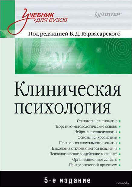 Клиническая психология. Б. Карвасарский