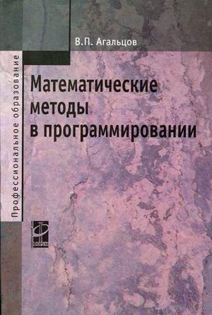 Математические методы в программировании. Виктор Агальцов