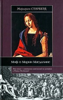 Миф о Марии Магдалине. Маргарет Старберд