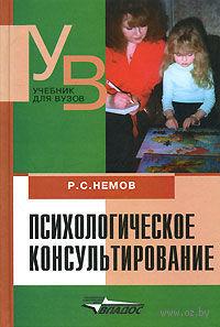 Психологическое консультирование. Роберт Немов