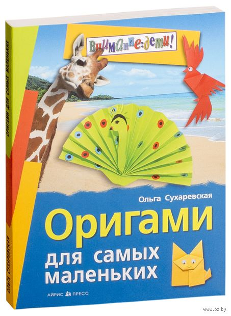 Оригами для самых маленьких. Ольга Сухаревская