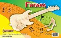 """Сборная деревянная модель """"Гитара"""""""