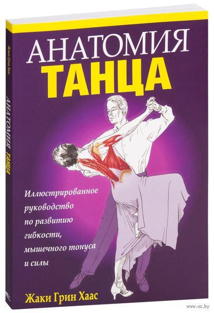 Анатомия танца. Жаки Хаас