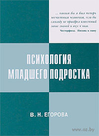 Психология младшего подростка. Валентина Егорова