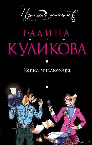 Копия миллионера (м). Галина Куликова