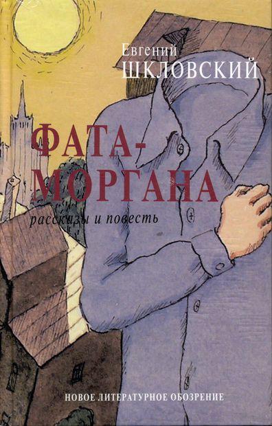 Фата-моргана. Евгений Шкловский