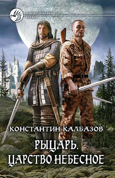 Рыцарь. Царство Небесное. Константин Калбазов
