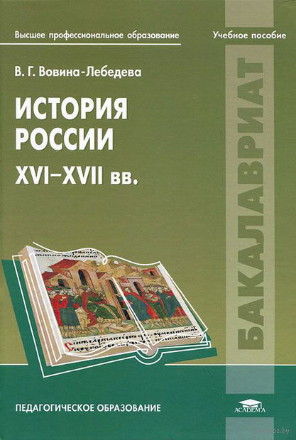 История России. XVI-XVII вв.. Варвара Вовина-Лебедева