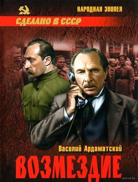 Возмездие. Василий Ардаматский