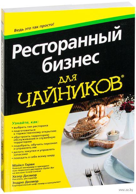 """Ресторанный бизнес для """"чайников"""". Майкл Гарви, Хезер Дизмор, Эндрю Дизмор"""